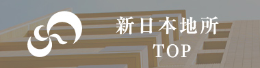 投資 新日本地所