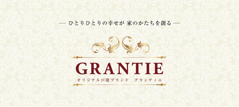 GRANTIEとは