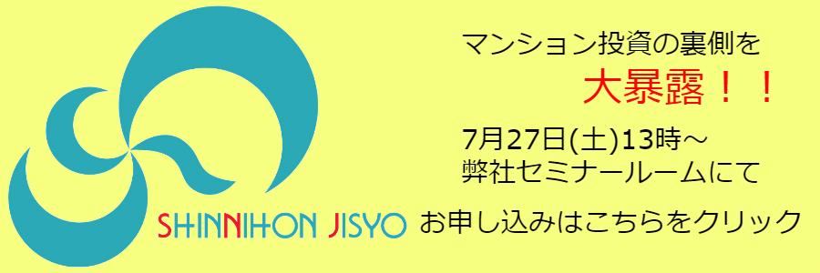 7/27(土)13時よりセミナー開催!